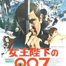 Aplausos o abucheos: 007 al servicio secreto de Su Majestad